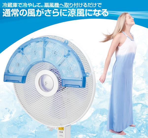 風 を の する 扇風機 冷たく